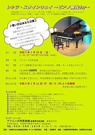 ピアノ開放2021.01.24.png