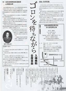 2/11岐阜各務野高校(裏面).jpg