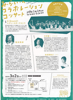 み・ら・い・へコラボレーションコンサートチラシ(裏).jpg