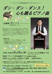 09-16_ウーーーノ_表.png