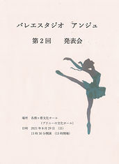 バレエスタジオアンジュ_2021.08.29.jpg