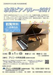 ピアノリレー2021_観覧チラシ表色.png