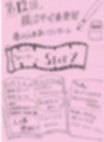 5月4日鵜沼中吹奏楽部チラシ①.jpg