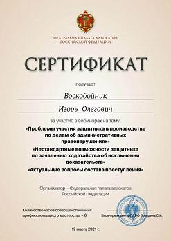 Адвокат-по-административным-правонарушен
