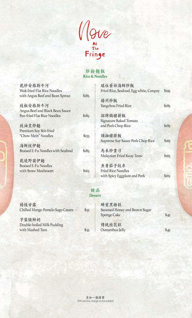 Rice & Noodles - Dessert