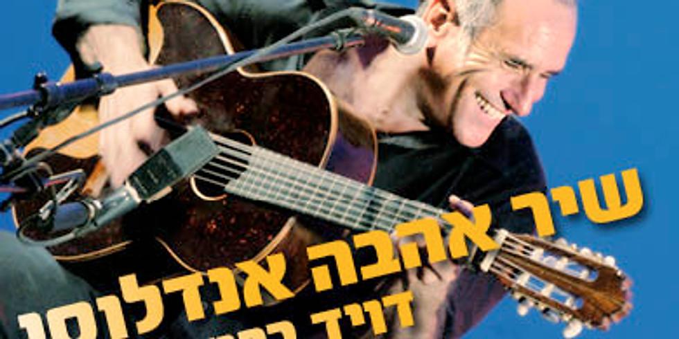 Jerusalem E&W Orchestra w David Broza