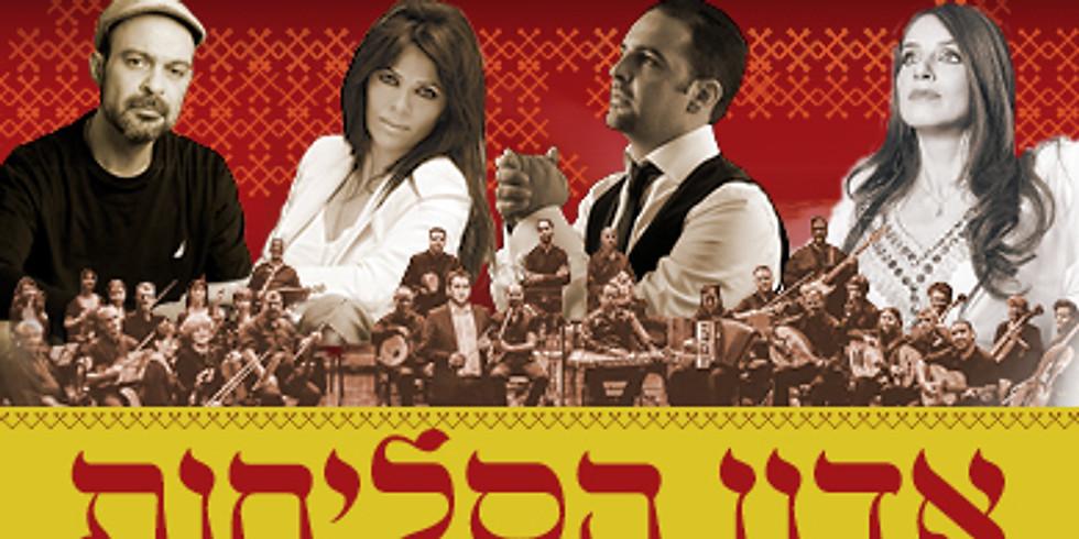 Jerusalem E&W Orchestra