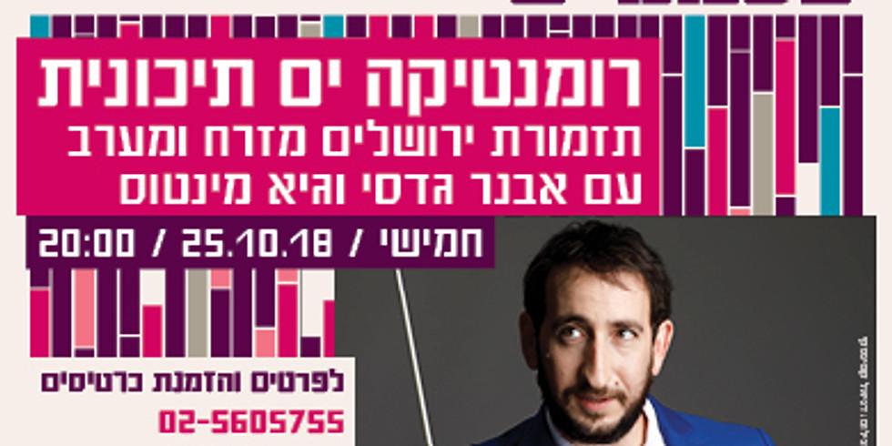 Jerusalem East & West Orchestra