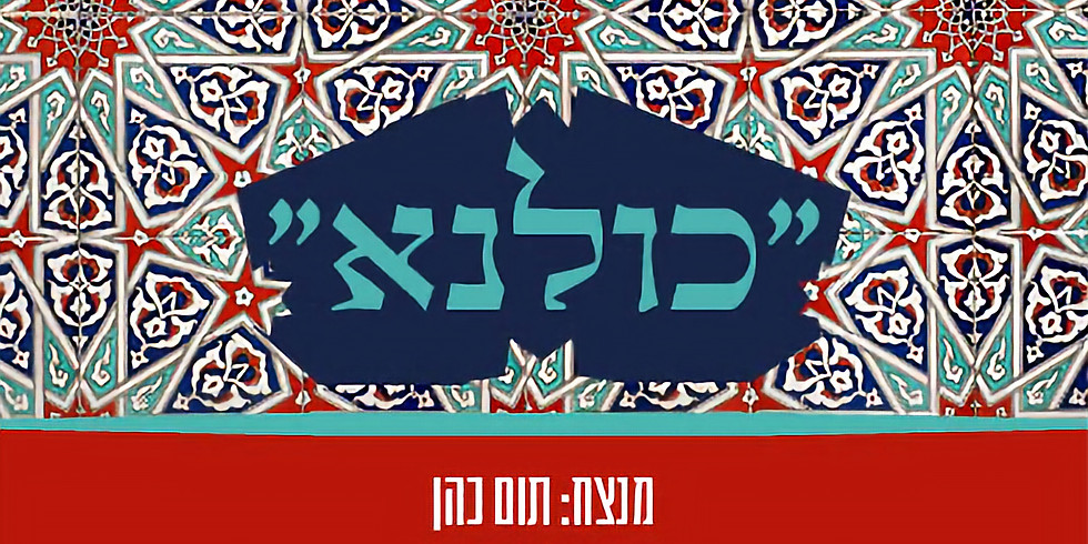 Jerusalem E&W Orchestra Kulna