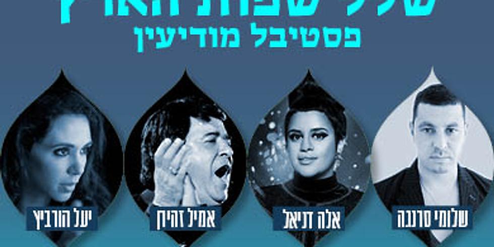 Jerusalem E & W Orchestra