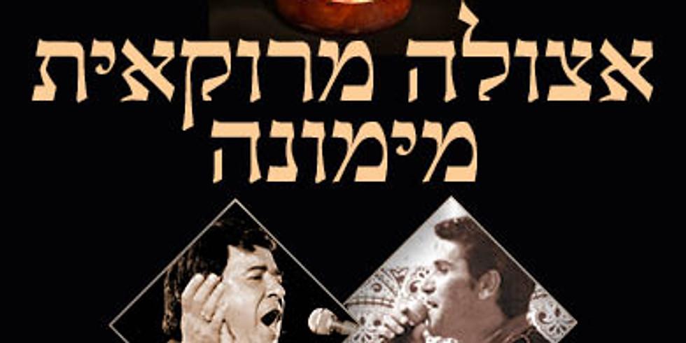 Jerusalem E & W Orchsetra
