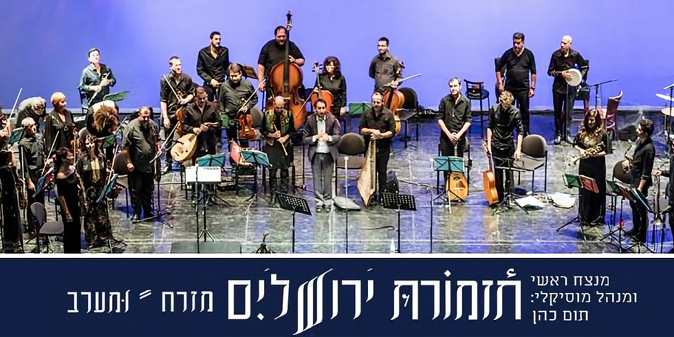 Jerusalem East & West Orchestra