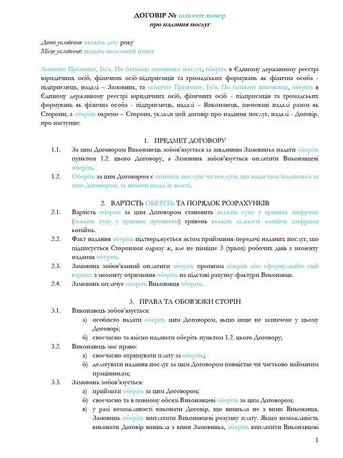 Договір про надання послуг, артикул 10020