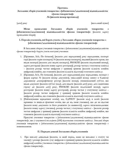 Шаблон (зразок) протоколу загальних зборів ТОВ ТДВ про виплату дивідендів 2019