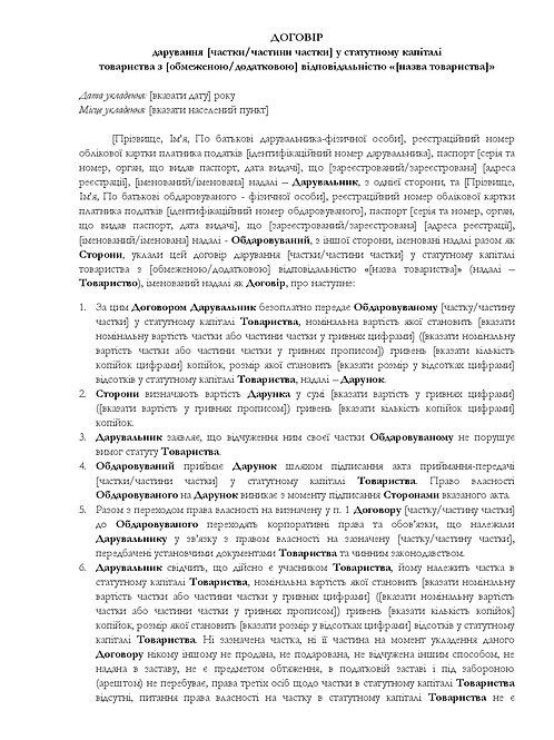 Договір дарування частки (частини частки) у статутному капіталі товариства