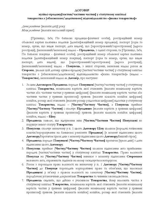 Договір купівлі-продажу частки у статутному капіталі товариства