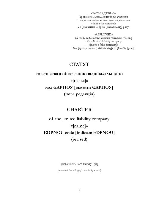 Charter LLC new edition Ukraine