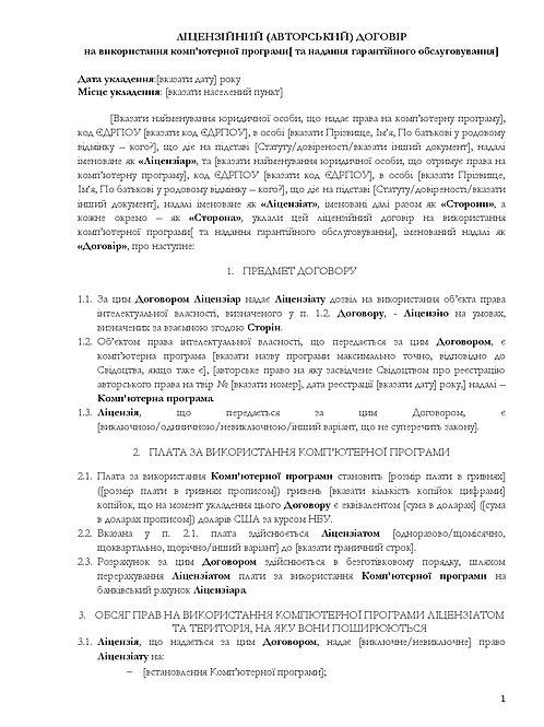 Ліцензійний (авторський) договір на використання комп'ютерної програми,
