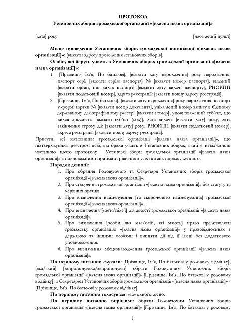 протокол установчих зборів громадської організації без статусу юридичної особи