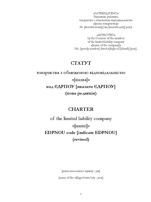 Revised charter of LLC Ukraine