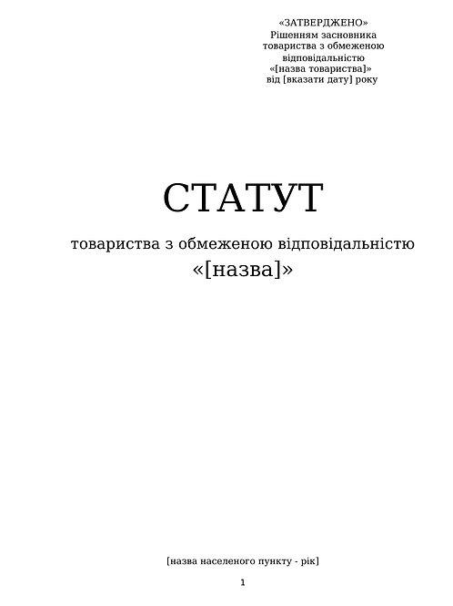 Статут ТОВ 2018 один засновник