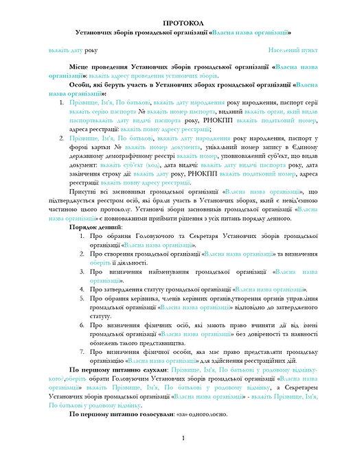Протокол установчих зборів громадської організації
