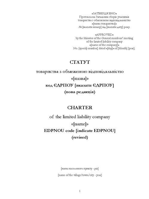 Charter LLC Ukraine in Ukrainian and English