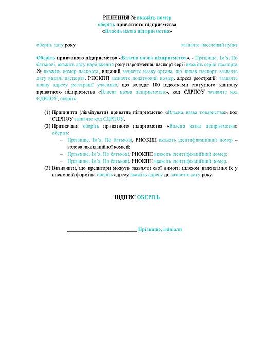 Рішення учасника (власника) про припинення (ліквідацію) ПП, артикул 50009