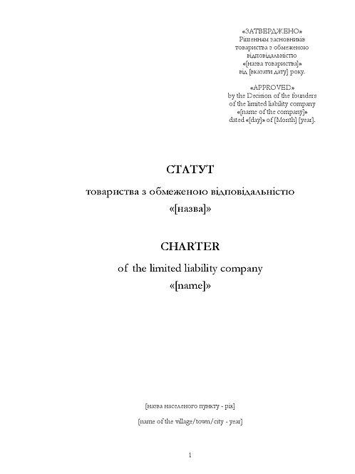 Charter template LLC Ukrainian English
