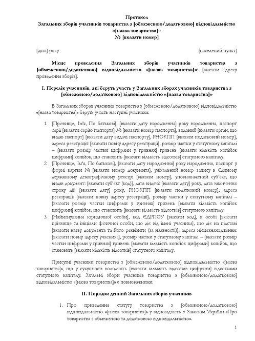 протокол загальних зборів про приведення статуту у відповідність до ЗУ Про товариства
