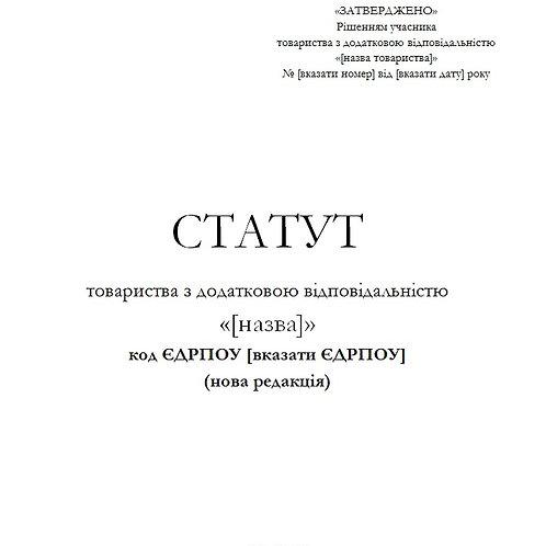 Статут ТДВ (нова редакція), артикул 20044