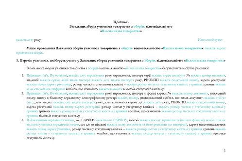 Пакет документів для збільшення розміру статутного капіталу, артикул 20113