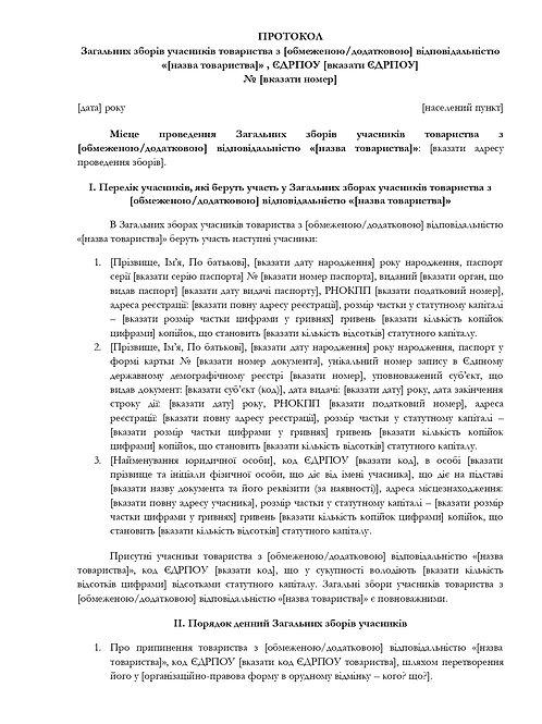 Протокол загальних зборів учасиків товариства про реорганізацію шляхом перетворення зразок 2019