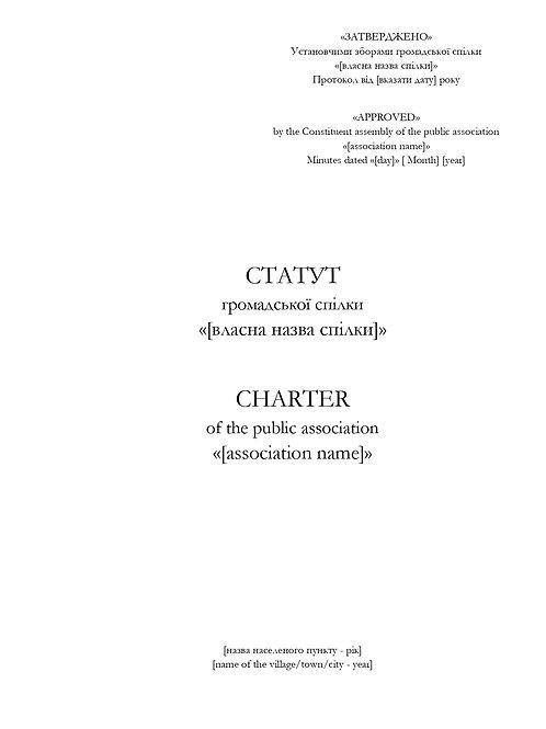 Статут громадської спілки англійською мовою 2019