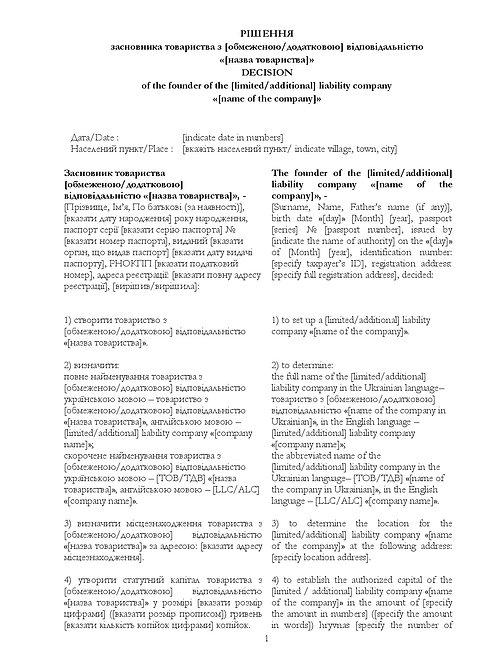 Decision of the founder of LLC Ukraine