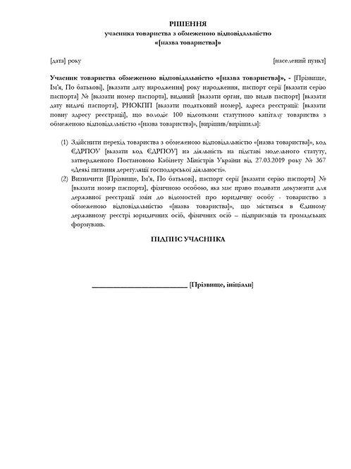 Рішення учасника ТОВ про перехід на діяльність на підставі модельного статуту 2019