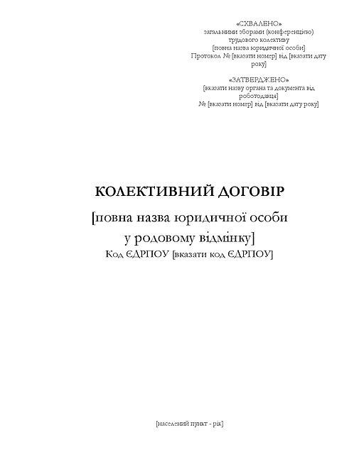Колективний договір зразок 2018, 2019