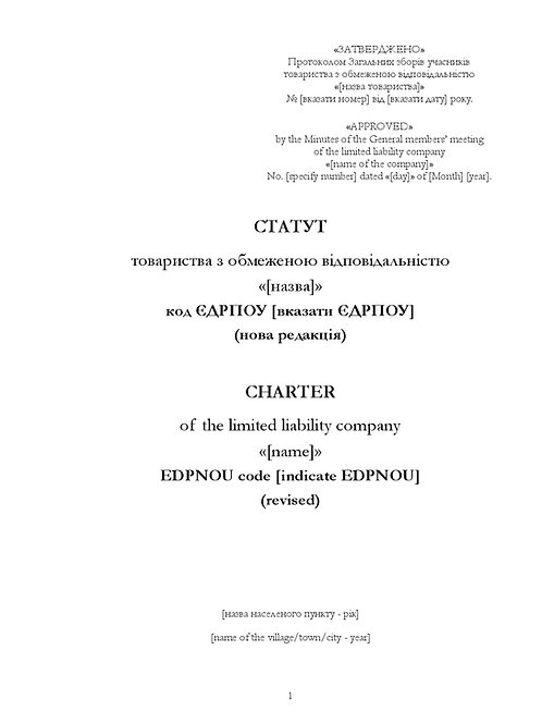 Charter of a limited liability company