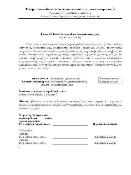 Наказ про вступ директора ТОВ на посаду