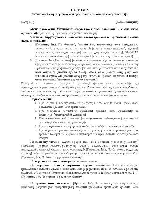 Пакет документів для створення громадської організації, артикул 40004