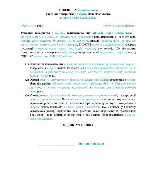 Рішення єдиного учасника ТОВ/ТДВ про зміну керівника, артикул 20121