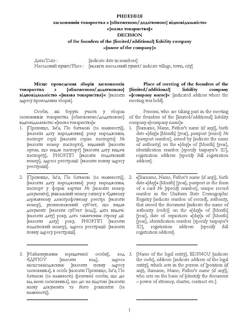 Decision of the founders LLC Ukraine with monetary valuation