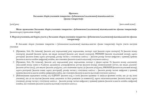 Протокол загальних зборів ТОВ ТДВ збільшення статутного капіталу