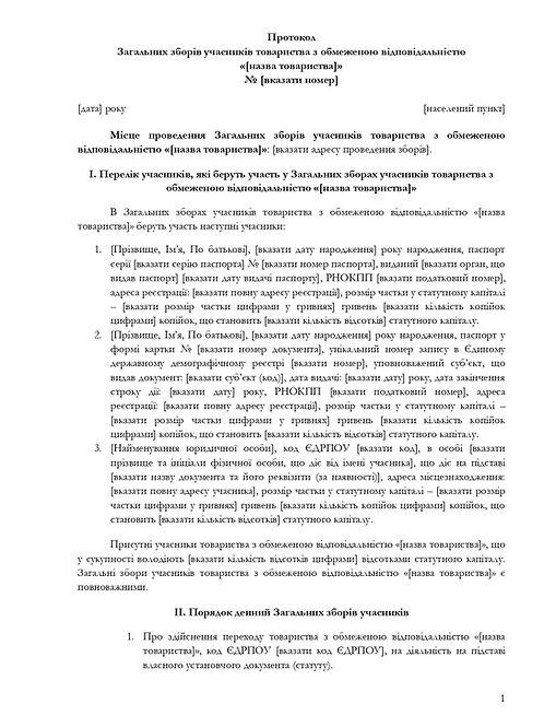 Протокол загальних зборів ТОВ про перехід на діяльність на підставі власного статуту