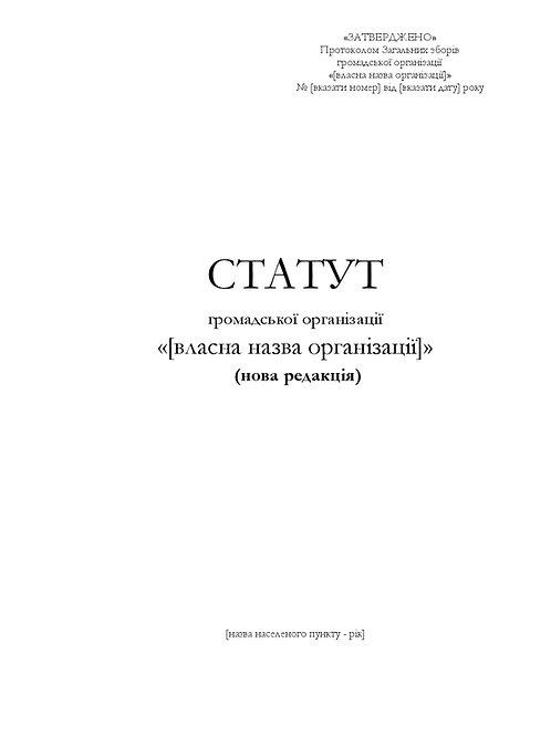 Нова редакція статуту ГО без статусу юридичної особи