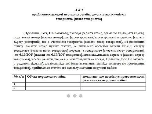 Акт приймання-передачі нерухомого майна до статутного капіталу товариства