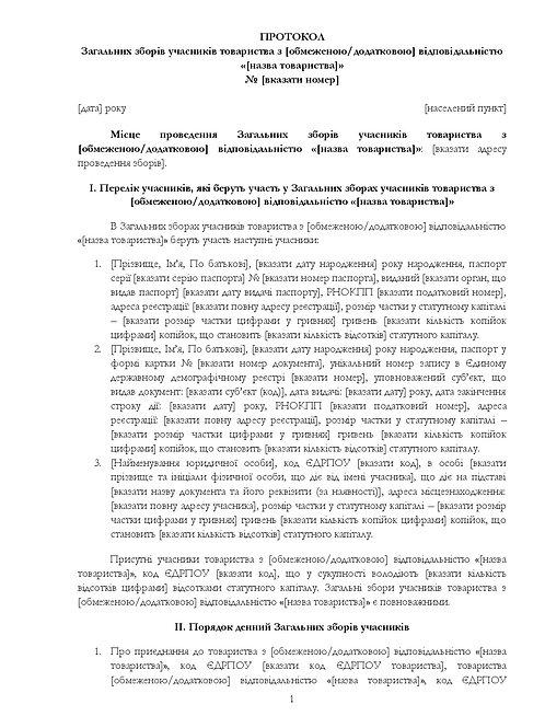 Протокол загальних зборів учасників товариства правонаступника про приєднання іншого товариства