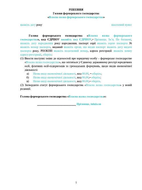 Рішення голови ФГ про зміну КВЕДів, артикул 90011