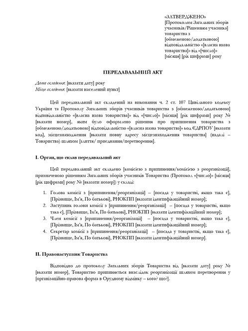 Передавальний акт шаблон (зразок) ТОВ ТДВ 2019