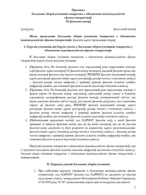 Протоко загальних зборів ТОВ про перехід на діяльність на підставі модельного статуту 2019